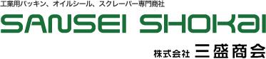 工業用パッキン、オイルシール、スクレーパー専門商社 SANSEI SHOKaI 株式会社三盛商会