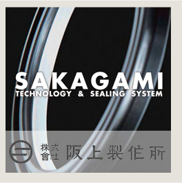 SAKAGAMI TECHNOLOGY & SEALING SYSTEM 株式会社阪上製作所