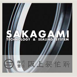 SAKAGAMI TECHNOLOGY & SEALING SYSTEM 株式会社阪上製作所
