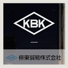 KBK 極東貿易株式会社